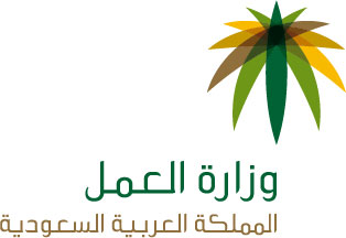 ����� ����� �������� | Ministry of Labor Saudi Arabia